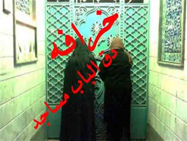 مستند یا خرافه بودن دق الباب مساجد و مژده پایان ماه صفر!؟